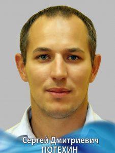 Директор -Потехин Сергей Дмитриевич